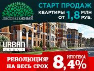«ЖК Лесобережный» Клубный заповедный город, 15 мин.